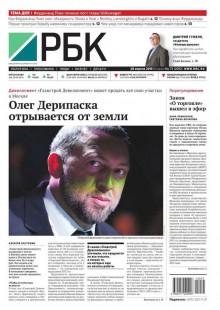 Обложка книги  - Ежедневная деловая газета РБК 75-2015