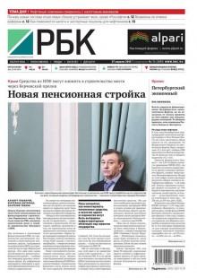 Обложка книги  - Ежедневная деловая газета РБК 74-2015