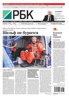 Обложка книги  - Ежедневная деловая газета РБК 73-2015