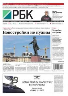 Обложка книги  - Ежедневная деловая газета РБК 72-2015