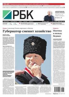 Обложка книги  - Ежедневная деловая газета РБК 71-2015