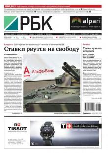 Обложка книги  - Ежедневная деловая газета РБК 70-2015