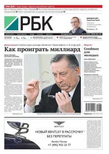Обложка книги  - Ежедневная деловая газета РБК 69-2015