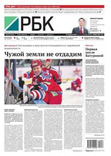 Обложка книги  - Ежедневная деловая газета РБК 68-2015