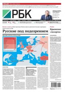 Обложка книги  - Ежедневная деловая газета РБК 66-2015