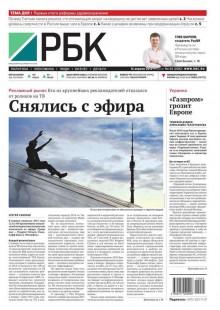 Обложка книги  - Ежедневная деловая газета РБК 65-2015