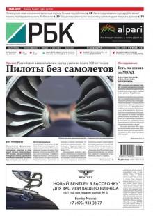 Обложка книги  - Ежедневная деловая газета РБК 64-2015