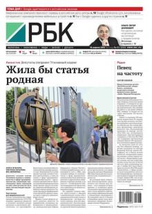 Обложка книги  - Ежедневная деловая газета РБК 63-2015