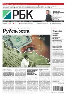 Обложка книги  - Ежедневная деловая газета РБК 62-2015