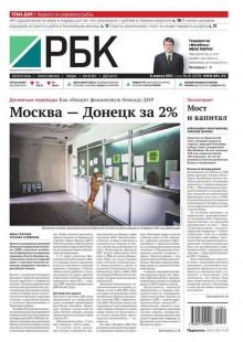 Обложка книги  - Ежедневная деловая газета РБК 61-2015