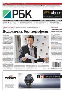 Обложка книги  - Ежедневная деловая газета РБК 60-2015
