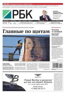 Обложка книги  - Ежедневная деловая газета РБК 59-2015
