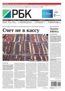 Обложка книги  - Ежедневная деловая газета РБК 58-2015