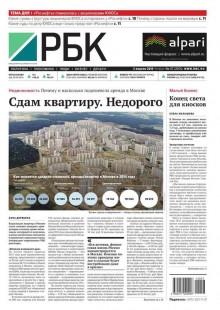 Обложка книги  - Ежедневная деловая газета РБК 57-2015