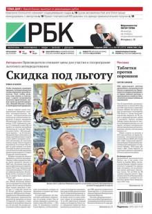 Обложка книги  - Ежедневная деловая газета РБК 56-2015