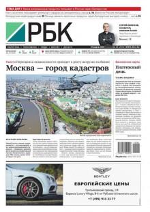 Обложка книги  - Ежедневная деловая газета РБК 55-2015