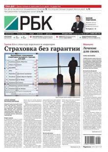 Обложка книги  - Ежедневная деловая газета РБК 54-2015
