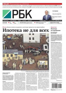Обложка книги  - Ежедневная деловая газета РБК 53-2015
