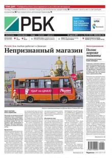 Обложка книги  - Ежедневная деловая газета РБК 52-2015