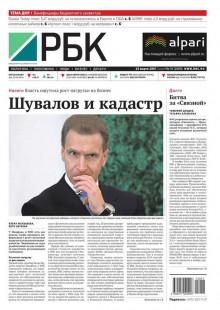 Обложка книги  - Ежедневная деловая газета РБК 51-2015
