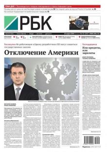 Обложка книги  - Ежедневная деловая газета РБК 50-2015