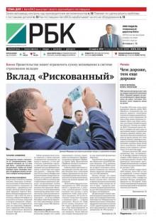 Обложка книги  - Ежедневная деловая газета РБК 49-2015