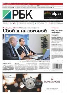 Обложка книги  - Ежедневная деловая газета РБК 47-2015