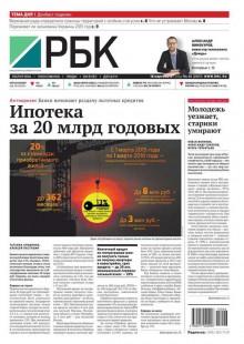 Обложка книги  - Ежедневная деловая газета РБК 46-2015