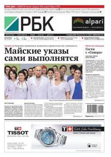 Обложка книги  - Ежедневная деловая газета РБК 45-2015