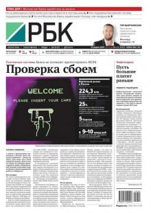 Обложка книги  - Ежедневная деловая газета РБК 43-2015