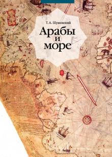Обложка книги  - Арабы и море. По страницам рукописей и книг