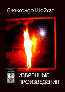 Обложка книги  - Избранные произведения (сборник)