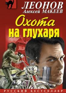 Обложка книги  - Охота на глухаря