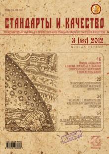 Обложка книги  - Стандарты и качество № 3 (897) 2012