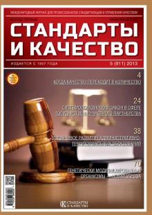 Обложка книги  - Стандарты и качество № 5 (911) 2013