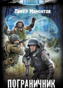 Обложка книги  - Пограничник