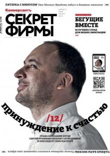 Обложка книги  - Секрет Фирмы 08-2013