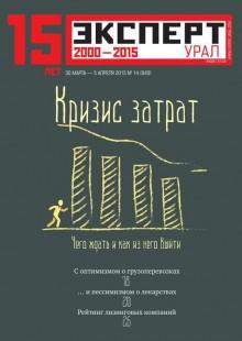 Обложка книги  - Эксперт Урал 14-2015