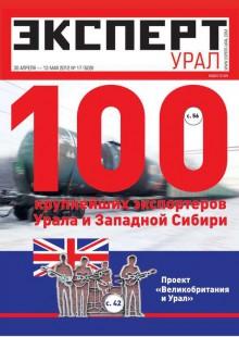 Обложка книги  - Эксперт Урал 17-2012