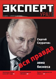 Обложка книги  - Эксперт Урал 12-2012