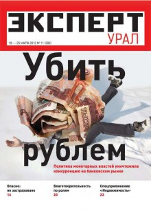 Обложка книги  - Эксперт Урал 11-2012