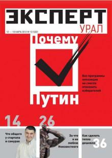 Обложка книги  - Эксперт Урал 10-2012