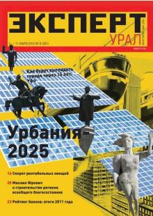 Обложка книги  - Эксперт Урал 09-2012