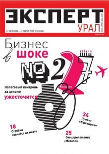 Обложка книги  - Эксперт Урал 08-2012