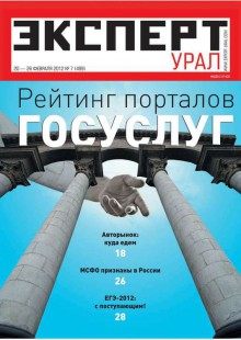 Обложка книги  - Эксперт Урал 07-2012