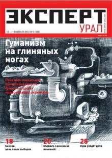 Обложка книги  - Эксперт Урал 06-2012
