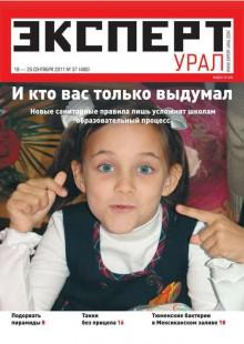 Обложка книги  - Эксперт Урал 37-2011