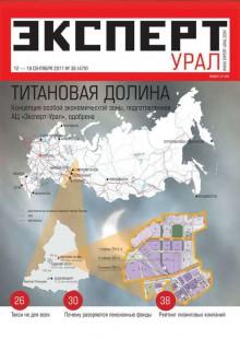 Обложка книги  - Эксперт Урал 36-2011