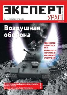Обложка книги  - Эксперт Урал 35-2011