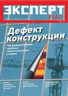 Обложка книги  - Эксперт Урал 34-2011